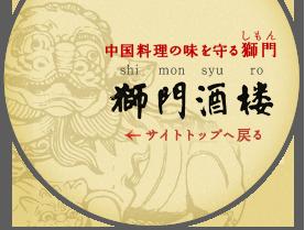 横浜中華街で広東料理・海鮮・中国料理の味を守る 獅門酒楼