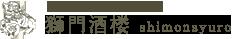 横浜中華街 獅門酒楼|海鮮・広東料理